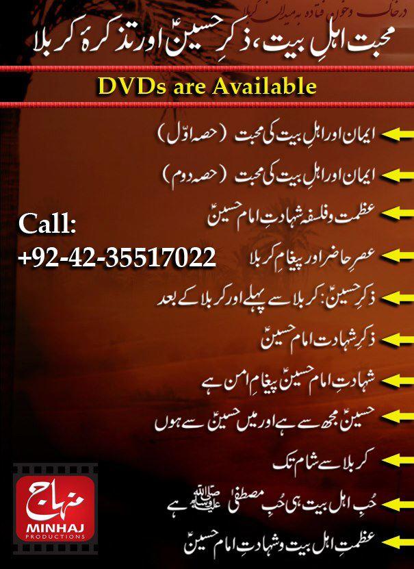 Karbala History In Urdu Book