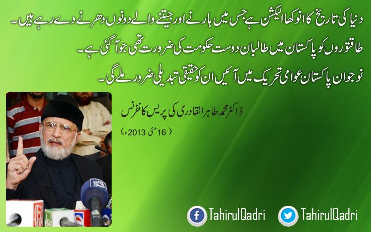 طاقتوروں کو پاکستان میں طالبان دوست حکومت کی ضرورت تھی جو آگئی ہے، نوجوان پاکستان عوامی تحریک میں آئیں ان کو حقیقی تبدیلی ضرور ملے گی۔ ڈاکٹر طاہر القادری