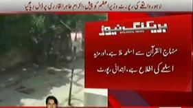 Minaj Ul Quran Par Attack Ki Report Wazir-e-Azam Ko De De Gaye Ta