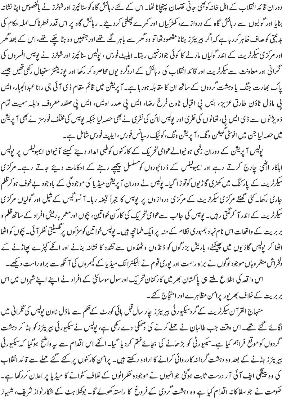 Model Town Massacre - 17 June 2014 - Minhaj-ul-Quran