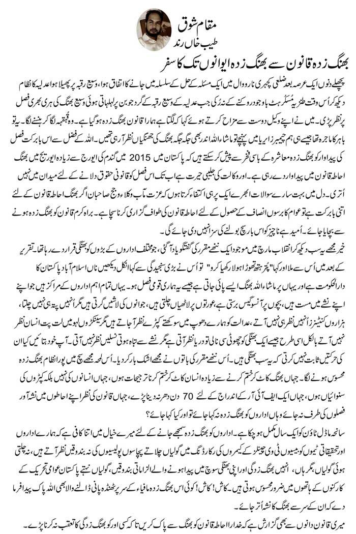 Bhangzada Qanoon Say Bhangzada Aiwanoon Tak Ka Safar - by Tayyab Khan Rind