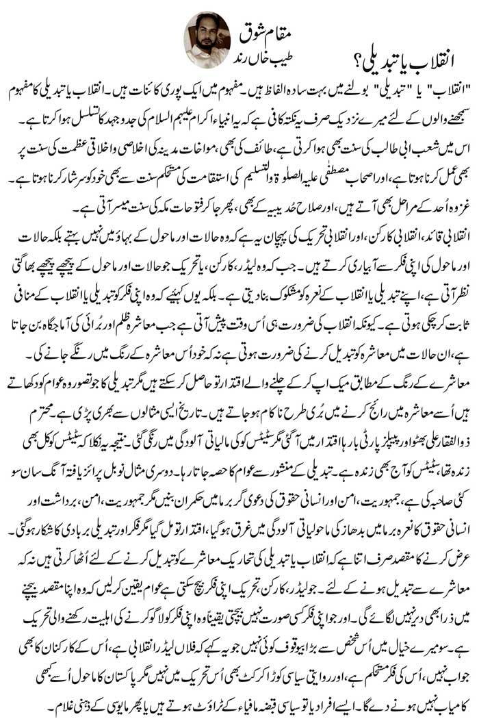 Inqilab Ya Tabdeeli? Article by Tayyab Khan Rind