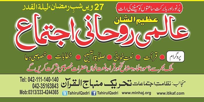 International Spiritual Gathering Laylatul Qadr Minhaj-ul-Quran