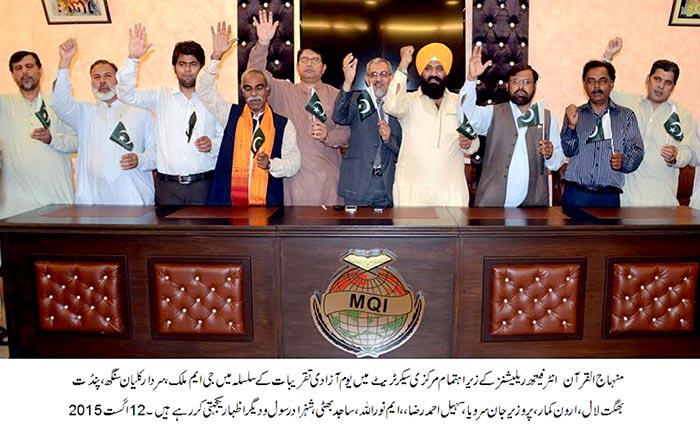 PAT Seminar about Azadi Taqreeb