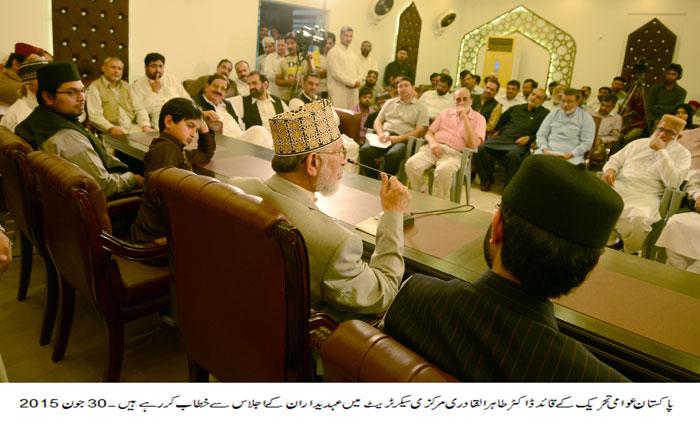 Dr Tahir ul Qadri addresses meeting leadership of PAT and MQI