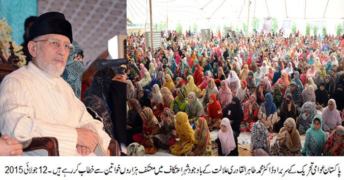 Dr Tahir ul Qadri visits itikaf city