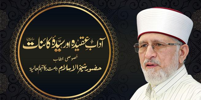 Aadab e Aqida awr Sayyida Kainat (S.A)