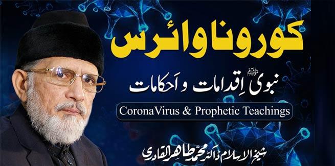 کورونا وائرس: شیخ الاسلام ڈاکٹر محمد طاہرالقادری کی خصوصی گفتگو