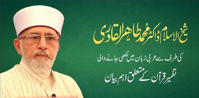 حضور شیخ الاسلام کی طرف سے عربی زبان میں لکھی جانے والی تفسیر قرآن کے متعلق اہم بیان