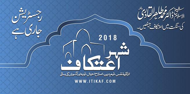 منہاج القرآن کے شہر اعتکاف کیلئے رجسٹریشن کا آغاز
