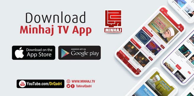 منہاج ٹی وی موبائل ایپ
