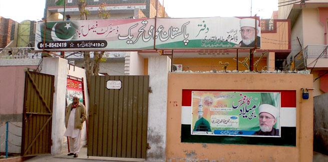District Office PAT Faisalabad