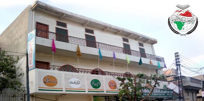 Minhaj Girls Model High School, Faisalabad