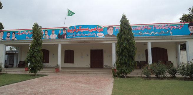 PAT Office South Punjab, Burewala