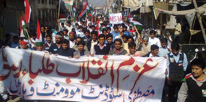 MSM Students Awareness Rally