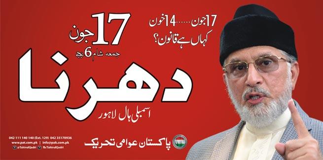 Dr Tahir-ul-Qadri to lead sit-in on June 17