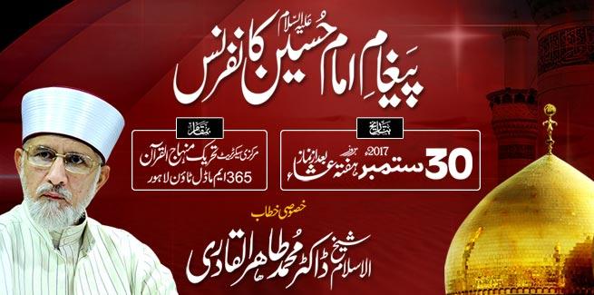 Paygham e Imam-e-Hussain (A.S) Conference