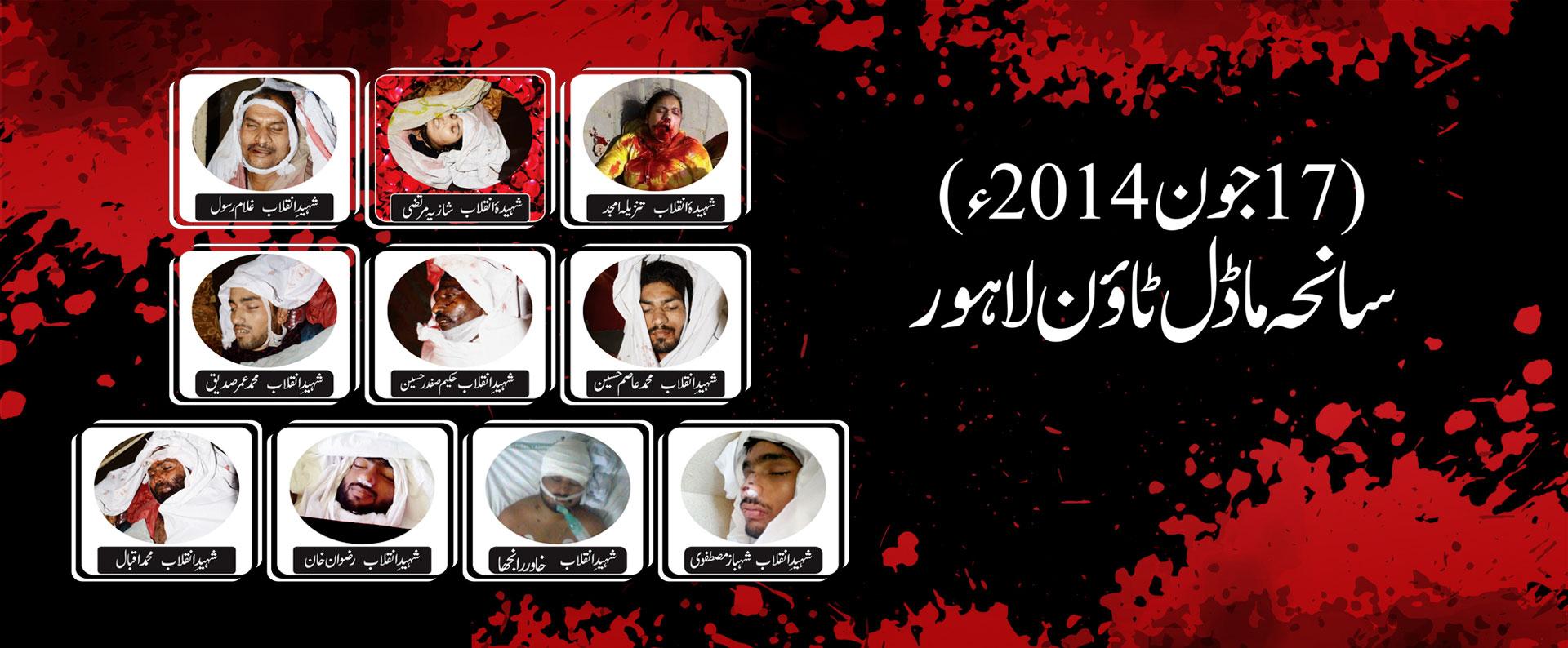 سانحہ ماڈل ٹاؤن لاہور - 17 جون 2014