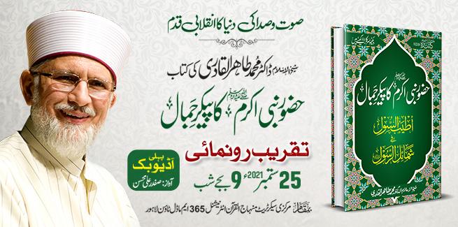 Huzoor Nabi-Akram ﷺ Ka Paikar-e-Jamal
