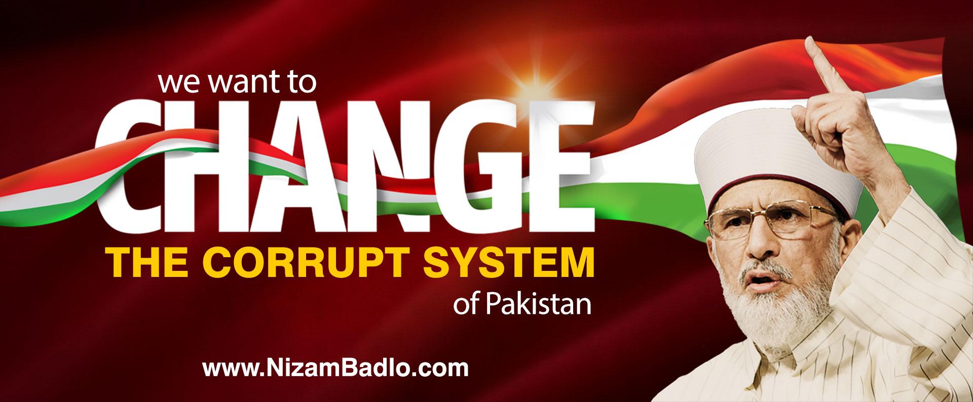 پاکستان میں رائج کرپٹ نظام کی تبدیلی