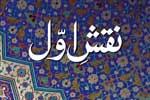 صاحبزادہ حسین محی الدین قادری کی شاعری کا پہلا مجموعہ نقش اول شائع ہو گیا