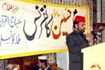 پیغام امام حسین علیہ السلام کانفرنس