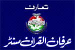 تعارف عرفان القرآن سنٹر از منہاج القرآن ویمن لیگ