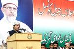جھلکیاں اجلاس جنرل کونسل پاکستان عوامی تحریک