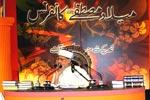تحریک منہاج القرآن کراچی کے زیراہتمام میلاد مصطفیٰ کانفرنس