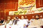 ایبٹ آباد تنظیم کے زیراہتمام عرفان القرآن کی تقریب رونمائی