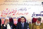 لاہور: دانش عصر سیمینار