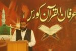 منہاج القرآن ویمن لیگ کے زیراہتمام درس عرفان القرآن کورس شروع