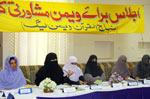 منہاج القرآن ویمن لیگ کی مشاورتی کونسل کا اجلاس