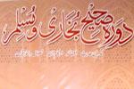 Second day of Doara Sahih Bukhari & Muslim