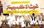 Minhaj-ul-Quran Ulama Council holds 'Ghous-ul-Azam (RA)' Seminar