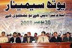 منہاج القرآن یوتھ لیگ کے 20ویں یوم تاسیس کی عظیم الشان تقریب