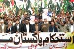 پاکستان عوامی تحریک کے زیراہتمام استحکام پاکستان مارچ