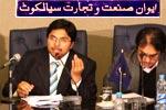 سیالکوٹ چیمبر آف کامرس اینڈ انڈسٹری سے صاحبزادہ حسین محی الدین القادری کا خطاب