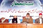 منہاج القرآن علماء کونسل کے زیراہتمام ڈاکٹر محمد طاہرالقادری کی علمی خدمات پر سیمینار
