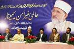 International Ambassador of Peace Seminar