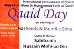 منہاج القرآن  انٹرنیشنل بریڈ فورڈ کے زیراہتمام ڈاکٹر محمد طاہرالقادری کی سالگرہ  تقریب آج (اتوار) ہو گی۔