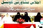 Meeting of Women Mushawarti Council held in Minhaj-ul-Quran Secretariat