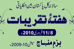 کالج آف شریعہ میں کل پاکستان بین الکلیاتی سالانہ مقابلہ جات 2010ء کا انعقاد
