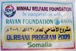 منہاج ویلفیئر فاؤنڈیشن کے زیراہتمام صومالیہ میں اجتماعی قربانی