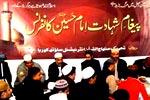 منہاج القرآن انٹرنیشنل کوریا کے زیراہتمام شہادت امام کانفرنس