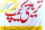 تحريک منہاج القرآن کی وابستگی مہم کے ليے تربیتی کیمپس