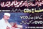 منہاج سی ڈیز ڈاٹ کوم کی طرف سے فیصل آباد میں 12 روزہ میلاد سیل میلہ کا انعقاد