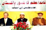 پاکستان عوامی تحریک کے زیراہتمام '' قائد اعظم کا تصور پاکستان'' سیمینار