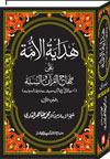 نشر مجموعة جديدة من مؤلفات شيخ الإسلام الدكتور محمد طاهر القادري بمناسبة ميلاد النبي - ص