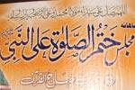 ماہانہ مجلس ختم الصلوٰۃ علی النبی (ص) - جولائی 2009ء